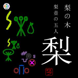 梨  nashi – Yamanashi Prefecture