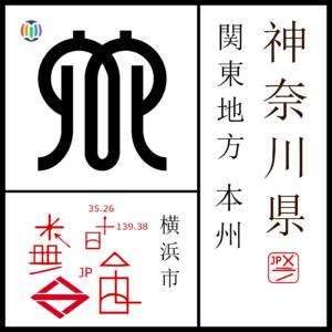 Kanagawa Prefecture (1)