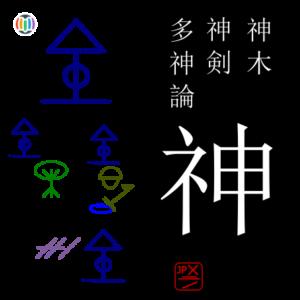 神 ka – Kanagawa Prefecture