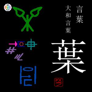 葉  ha – Chiba Prefecture
