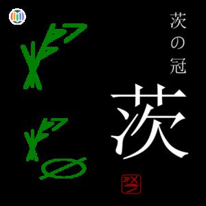 茨  ibara – Ibaraki Prefecture