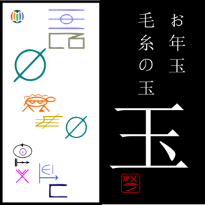 玉  tama – Saitama Prefecture