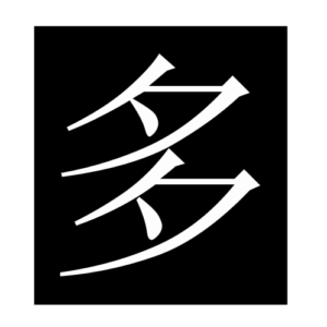 alot (Chinese character)