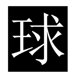 ball (Chinese character)
