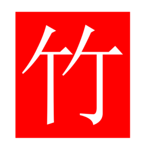 bamboo (Chinese radicals)