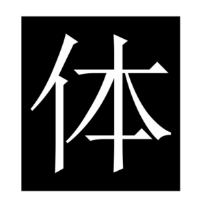 body (2) (Chinese character)