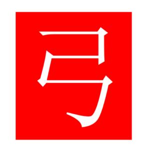 bow (Chinese radicals)