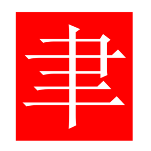 brush (Chinese radicals)