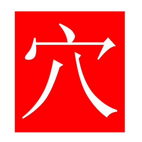 cave (Chinese radicals)