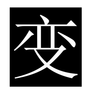 change (Chinese character)