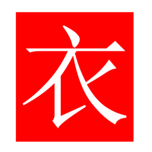 clothes (Chinese radicals)