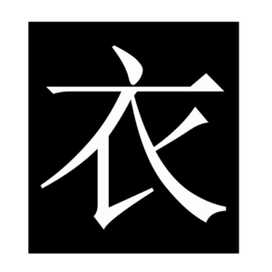 clothes (Chinese character)