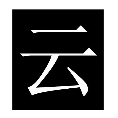 cloud (Chinese character)