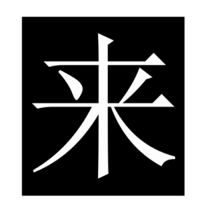 come (Chinese character)