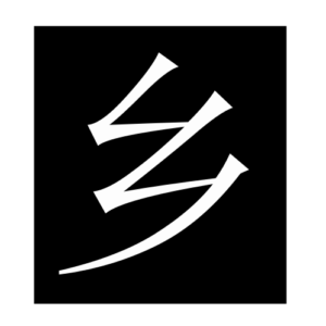 countryside (Chinese character)