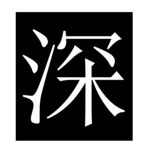 deep (Chinese character)