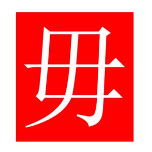 donot (Chinese radicals)