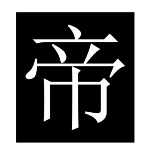 emperor2 (Chinese character)