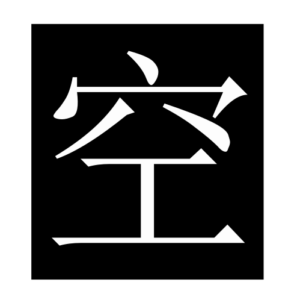 empty (Chinese character)