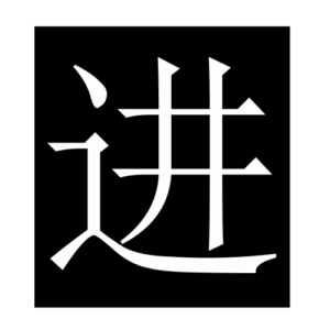 enter (Chinese character)