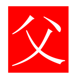 father (Chinese radicals)