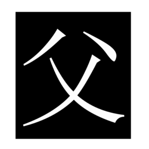 father (Chinese character)