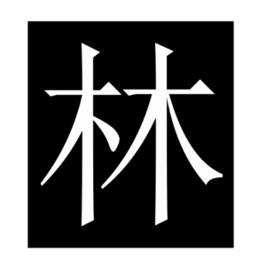 forest (Chinese character)