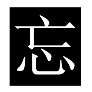 forget (Chinese character)