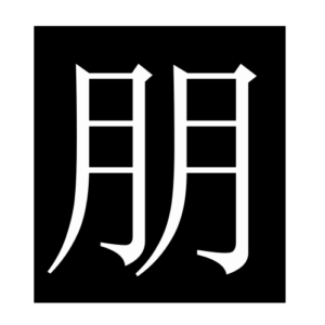 friend (Chinese character)