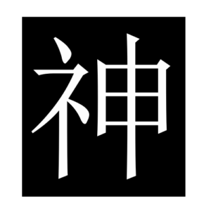 god (Chinese character)