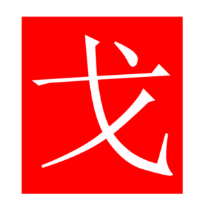 halberd (Chinese radicals)
