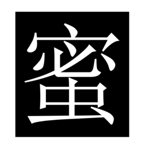 honey (Chinese character)