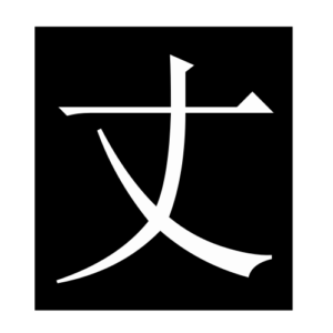 husband (Chinese character)