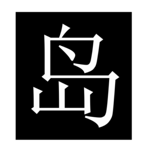 island (Chinese character)