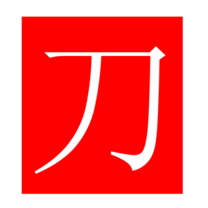 knife (Chinese radicals)