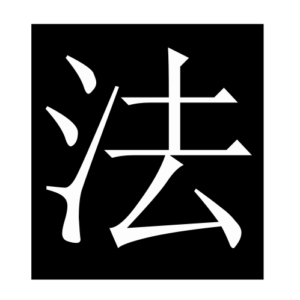 law (Chinese character)