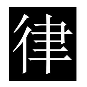 law2 (Chinese character)