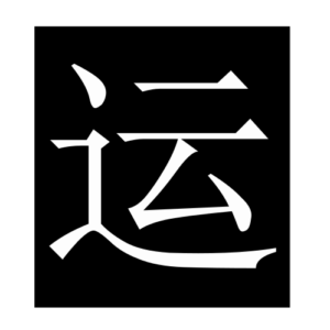 luck (Chinese character)