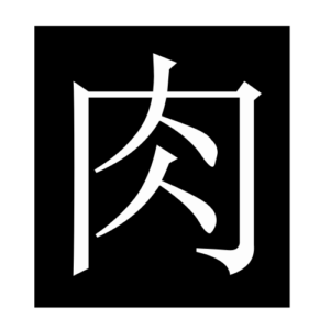 meat (Chinese character)