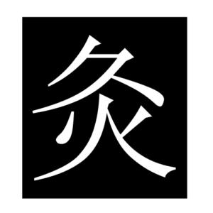 moxibustion (Chinese character)