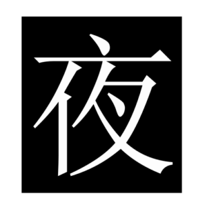night (Chinese character)