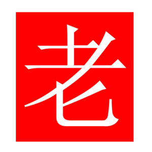 old (Chinese radicals)