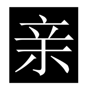 parent (Chinese character)