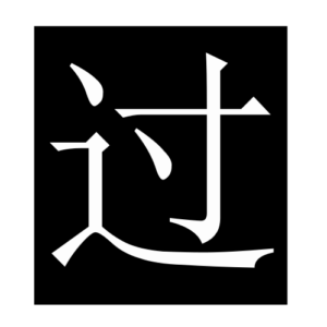 past (Chinese character)