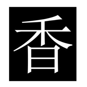 perfume (Chinese character)