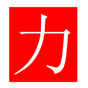power (Chinese radicals)
