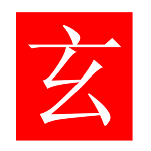 profound (Chinese radicals)