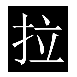 pull (Chinese character)