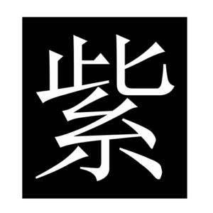 purple (Chinese character)