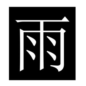 rain (Chinese character)